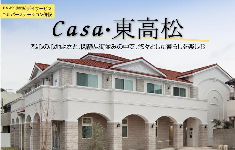和歌山市のサービス付き高齢者向け住宅 サ高住 casa 東高松 丸山